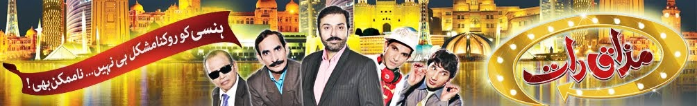 Mazaq Raat Dunya News