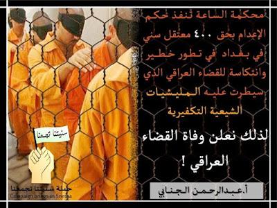 حملة سنيتنا تجمعنا / تصاميم مأساة سنة العراق
