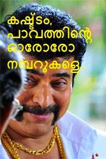 Kashtam paavathinte ororo numberukale. Mammootty Malayalam Comedy Dialogues