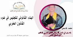 البناء القانوني للتجنيس في ضوء القانون المغربي