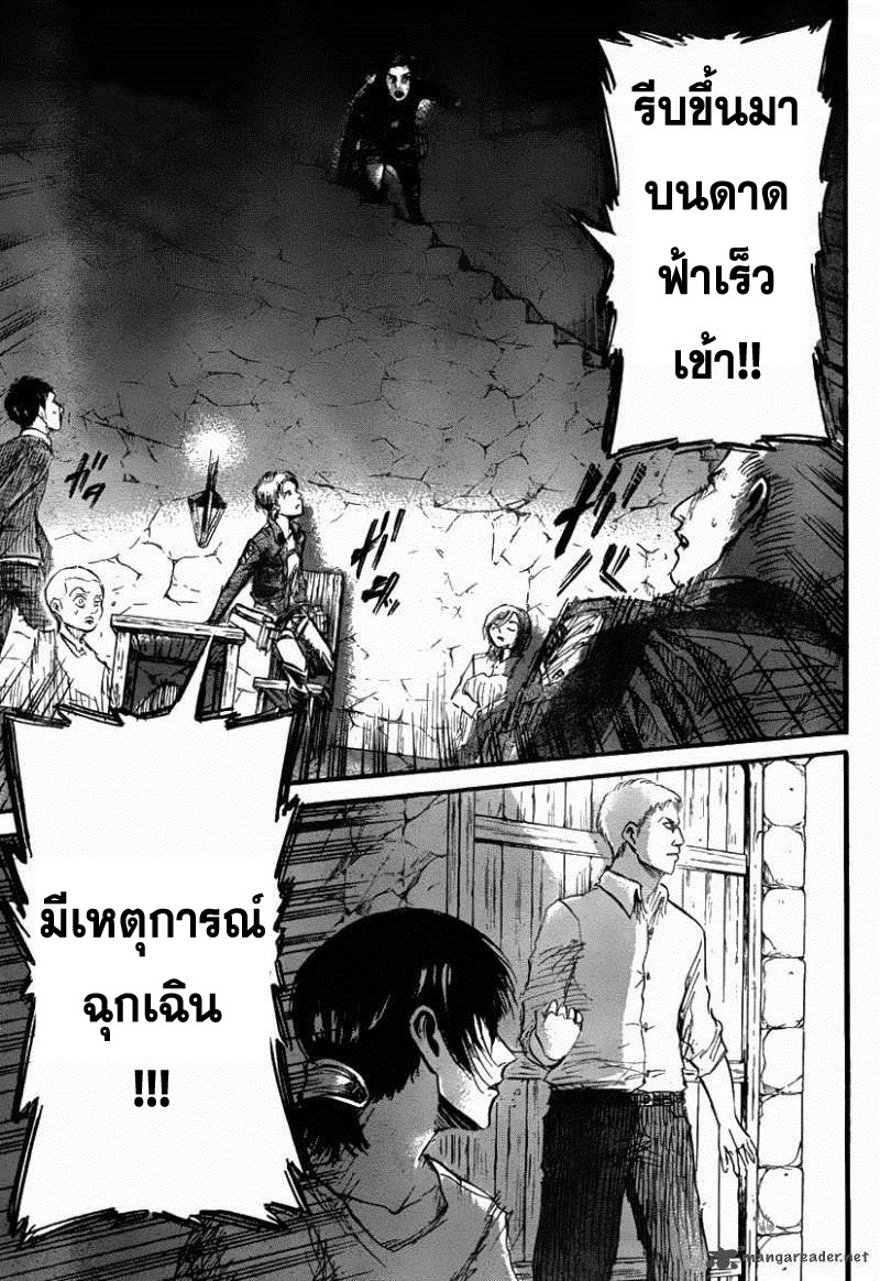 อ่านการ์ตูน Attack on Titan 38 ภาพที่ 33