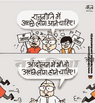anna hazare cartoon, aam aadmi party cartoon, kiran bedi cartoon, arvind kejriwal cartoon, cartoons on politics, indian political cartoon