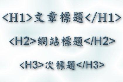 修改範本 H1 H2 H3 標籤實用技巧﹍Blogger 文章標題最佳化(3)