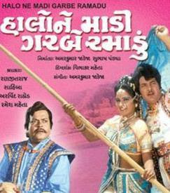 Halo Ne Madi Garbe Ramadu (2001) - Gujarati Movie