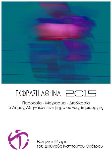 ΕΚΦΡΑΣΗ ΑΘΗΝΑ 2015 Πρόσκληση ενδιαφέροντος