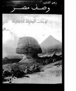 للتحميل موسوعة وصف مصر ..ترجمة زهير الشايب