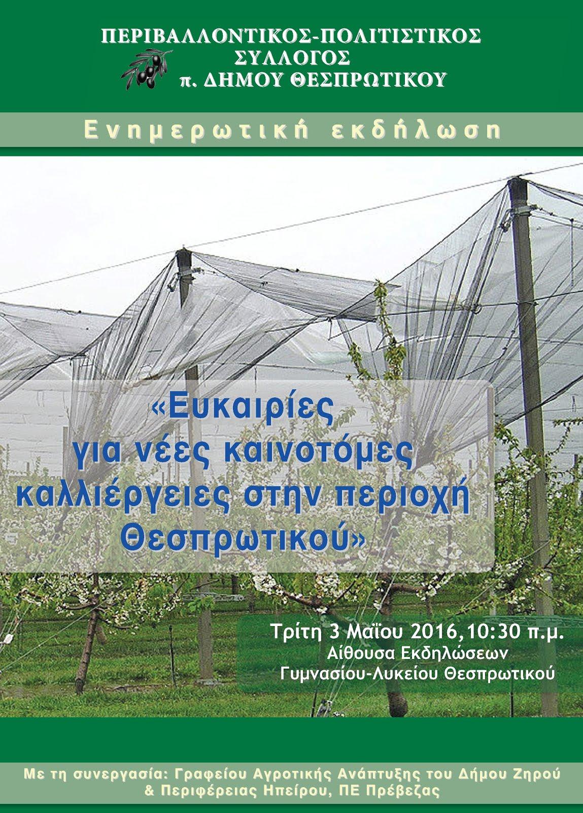 Ευκαιρίες για νέες καινοτόμες καλλιέργειες στην περιοχή Θεσπρωτικού