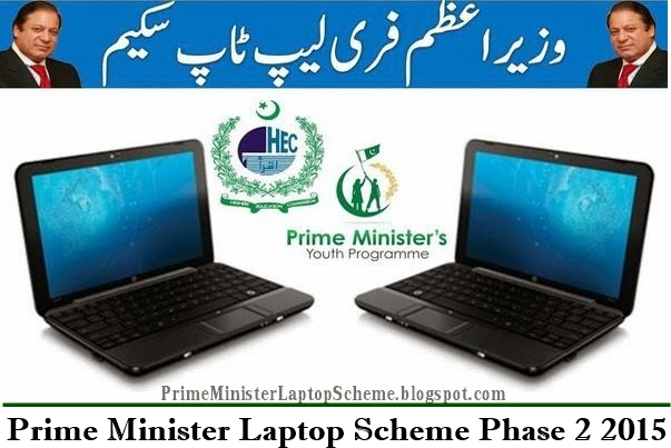 Prime Minister Laptop Scheme Phase 2 2015 Launched