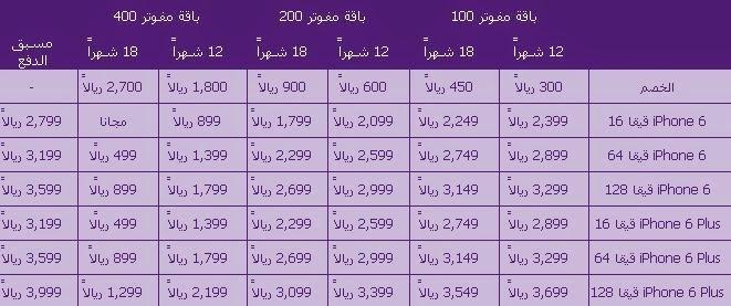اسعار جوال Apple iPhone 6 فى الاتصالات السعودية