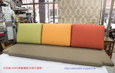 素色椅墊完成品