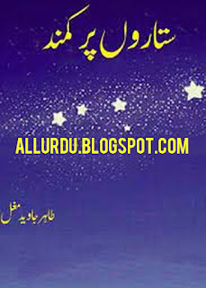 Download Free Sitaron Pe Kamand Novel