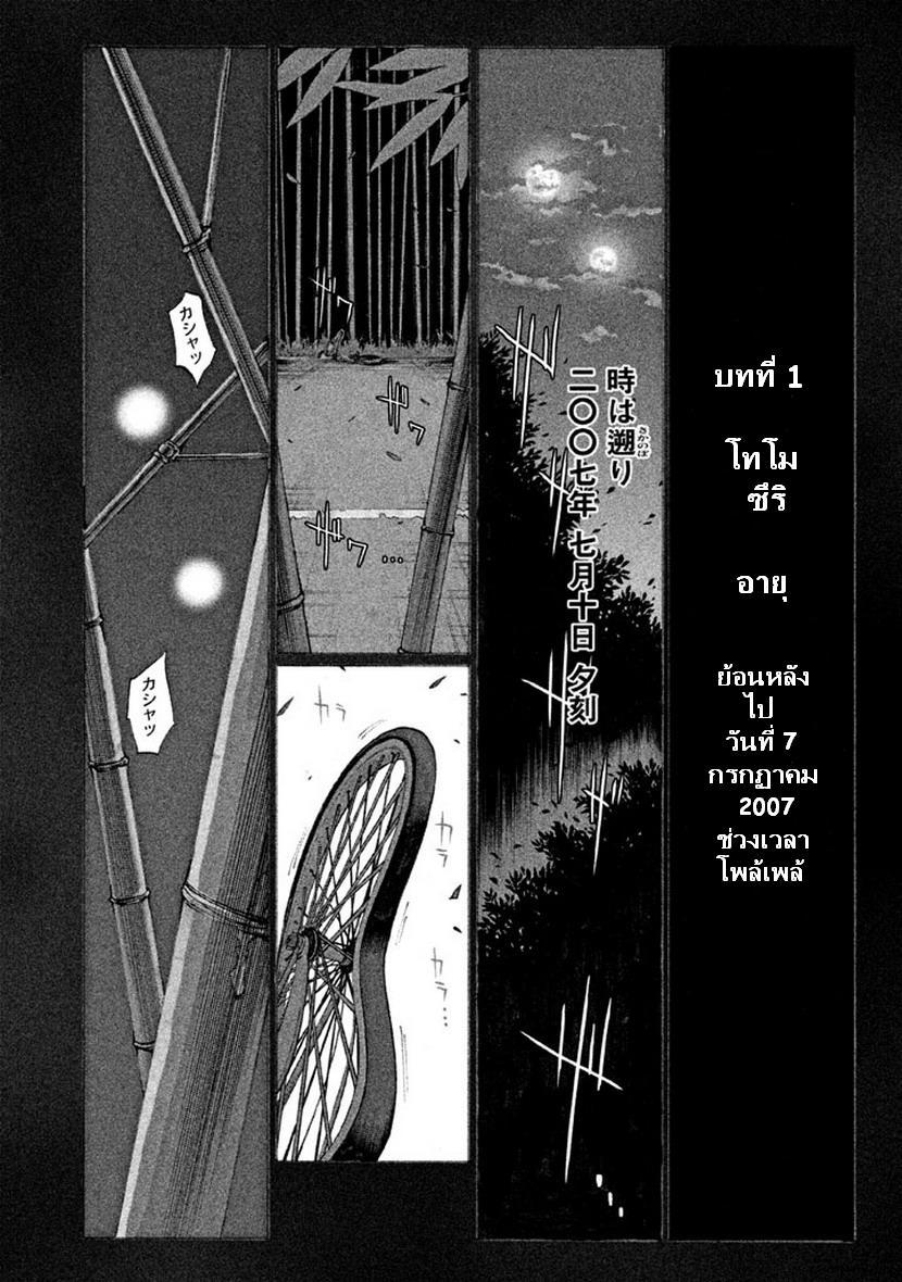 อ่านการ์ตูน Sentou Hakai Gakuen Dangerous 1 ภาพที่ 6