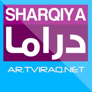قناة الشرقية دراما بث مباشر ALSHARQIYA Drama Tv HD Live