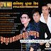 Style Man Production CD 01 | Oun Prom tam Peak Mday Oun