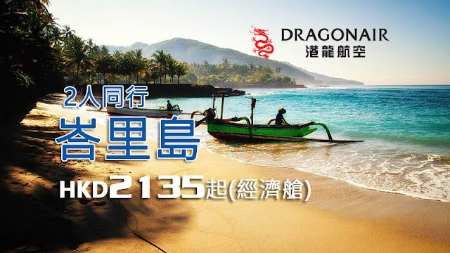 抵呀!港龍航空 2人同行優惠每人HK$HK$2,135起,10月前出發。