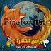 Best Browser For Pc Firefox 18.0 Free Download تحميل اخر اصدار من المتصفح فايرفوكس