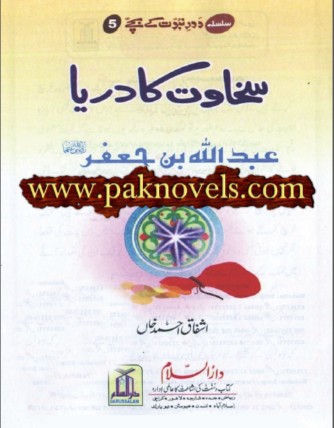 Sakhawat Ka Darya Abdullah Bin Jaafar