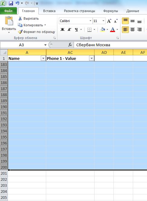 Microsoft Excel Выделение 200 строк