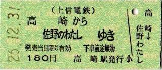 高崎から佐野のわたしゆき硬券乗車券