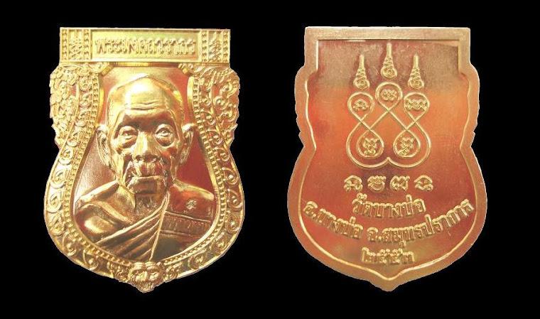 เหรียญหน้าเสือ หลวงพ่อชาญ วัดบางบ่อ เนื้อทองคำ