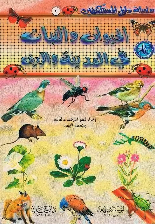 سلسلة دليل المكتشفين: الحيوان والنبات في المدينة والريف