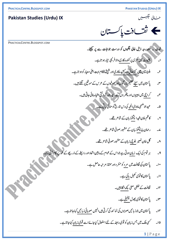 culture-of-pakistan-blanks-pakistan-studies-urdu-9th