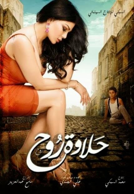 مشاهدة فيلم حلاوة روح 2013 بطولة هيفاء وهبى اون لاين وتحميل
