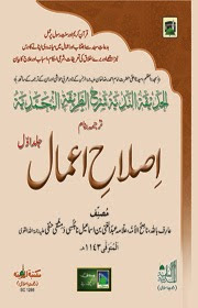 Islah-e-Amaal Islamic Book