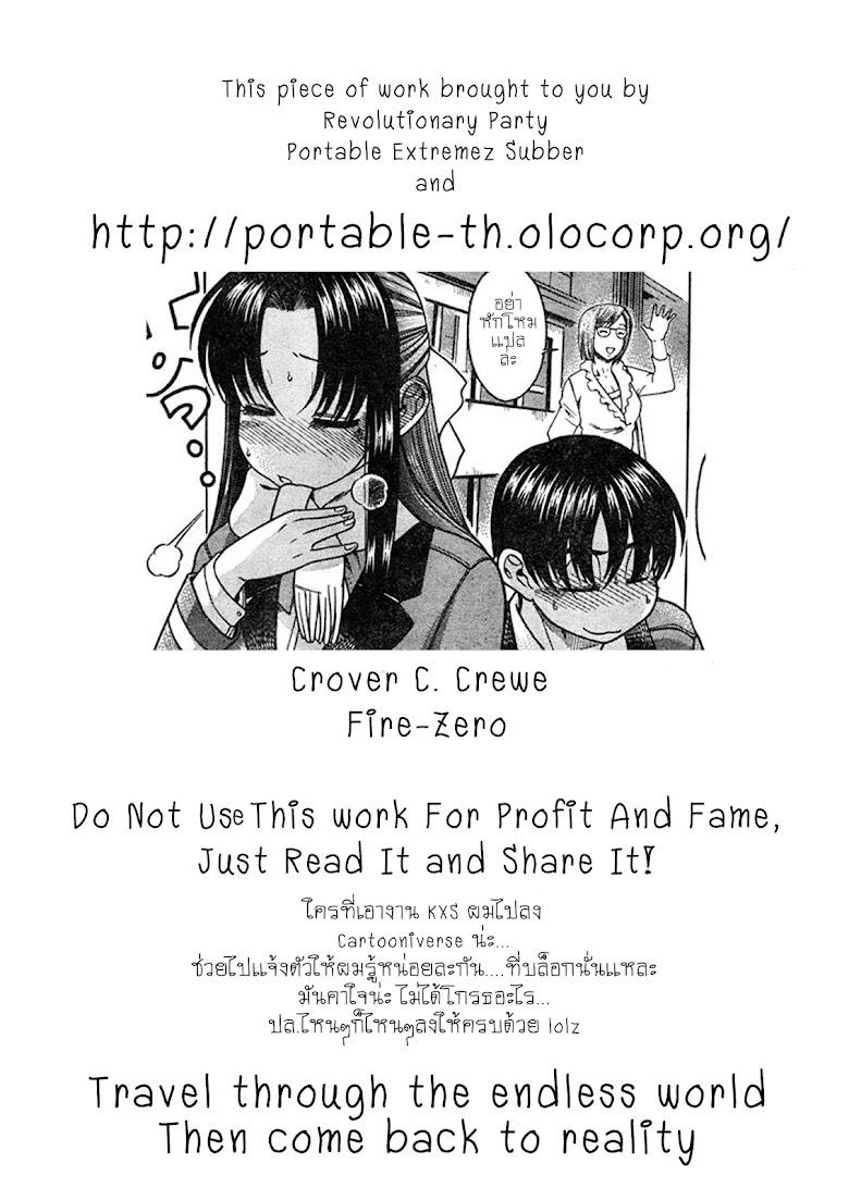 Nana to Kaoru 5 - หน้า 25