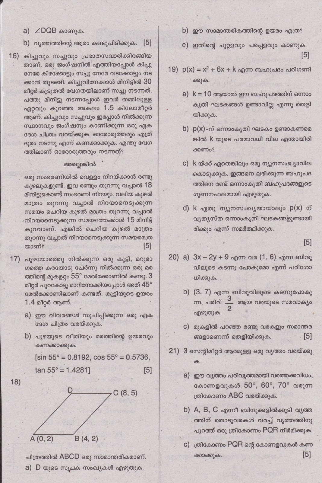 mathematics model question paper Pre-model sslc question paper (prepared by john pa, hibhs,  social science : question paper - answer key mathematics : question paper - answer key back to top.
