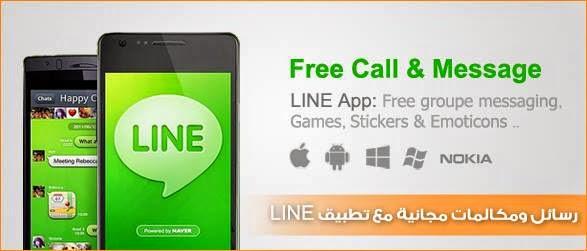 تحميل برنامج لاين Line للويندوز مجانا Download Line Free