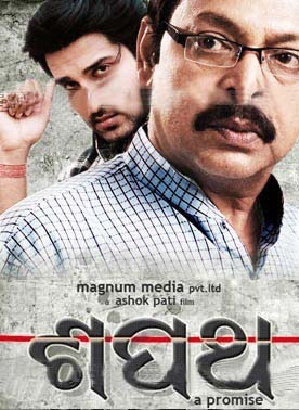 Search loafer odia movie songs - GenYoutube