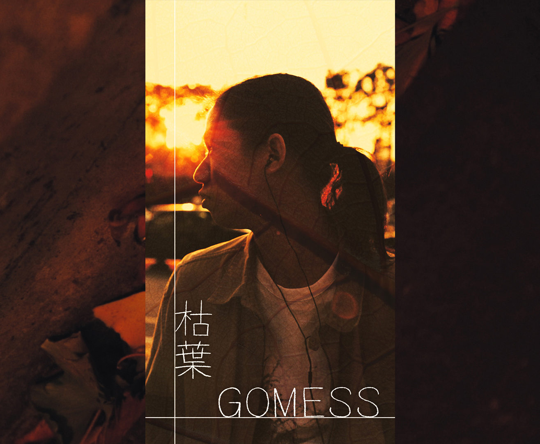 GOMESS「枯葉」MV