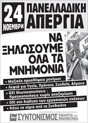 ΑΠΕΡΓΙΑ ΑΔΕΔΥ 24 ΝΟΕΜΒΡΗ 2016