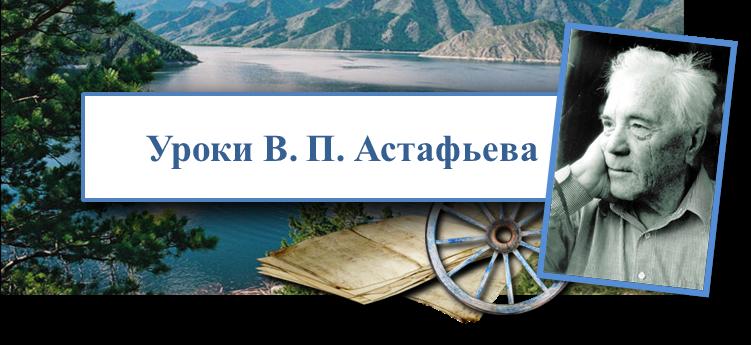 Наш сетевой проект к 90-летию В. П. Астафьева