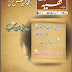 Faqeeh Aug,Sep+2013 islamic Monthly Urdu Magazine