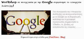 Workshop σε συνεργασία με την Google συμφώνησε το υπουργείο Ανάπτυξης!