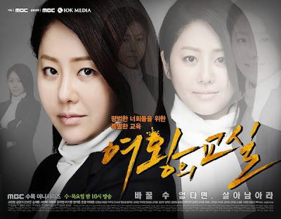 Download K-Drama The Queen's Classroom Episode 12