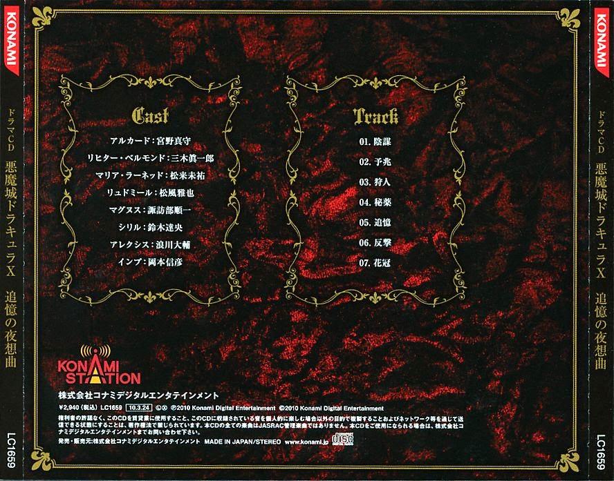 Akumajō Dracula X - Tsuioku no Yasōkyoku - Back