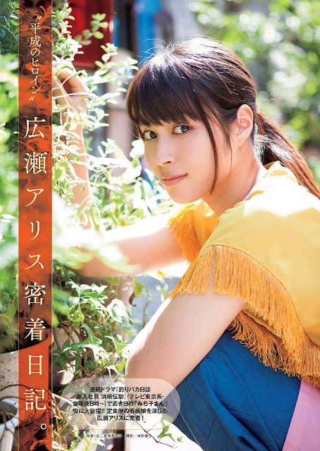 Hirose Alice 広瀬アリス Weekly Playboy 週刊プレイボーイ No 44 2015 Pics