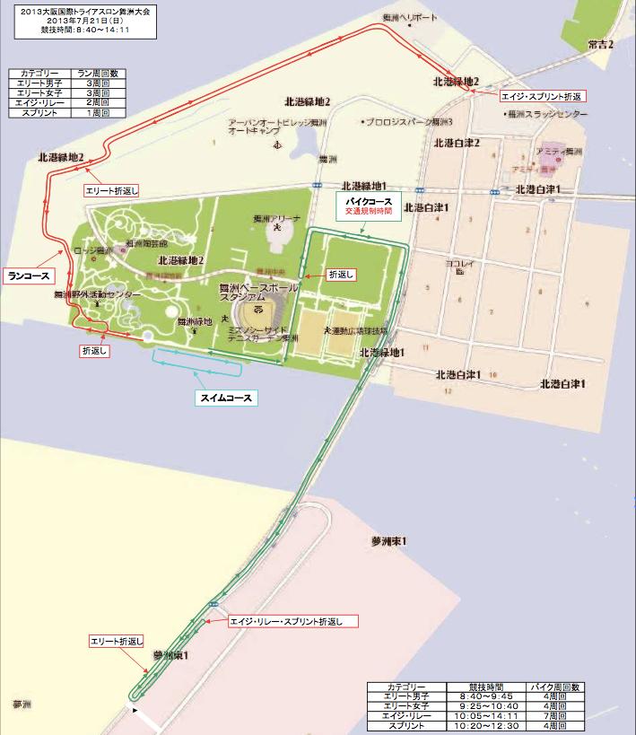 大阪国際トライアスロン舞洲大会 コース図