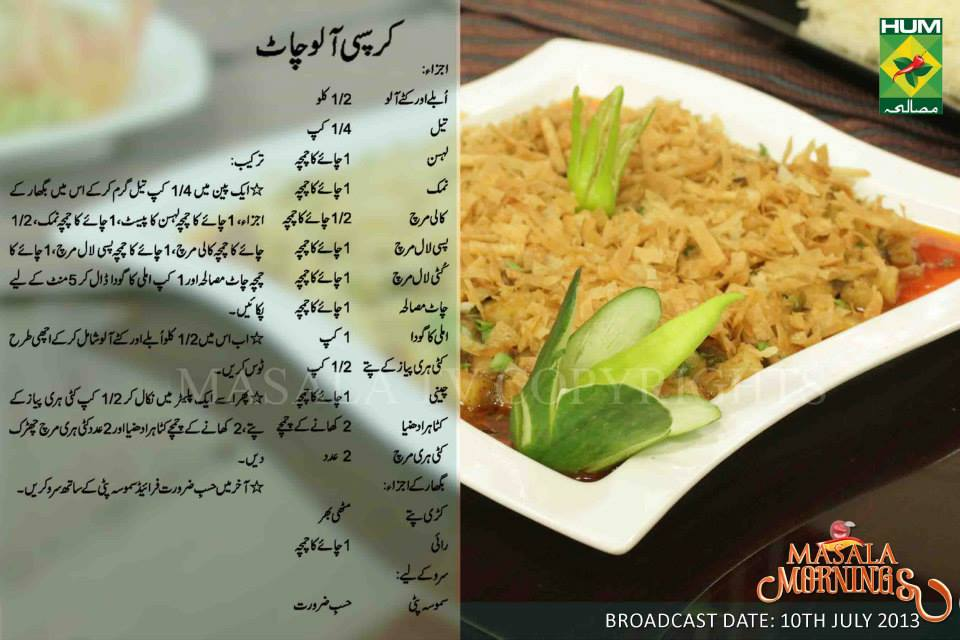 chicken fried rice recipe by shireen anwer haleem