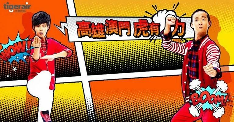 虎航Tigerair- 澳門飛高雄/台北,來回連稅HK$662/$773起,今晚(3月6日)零晨12點開搶!
