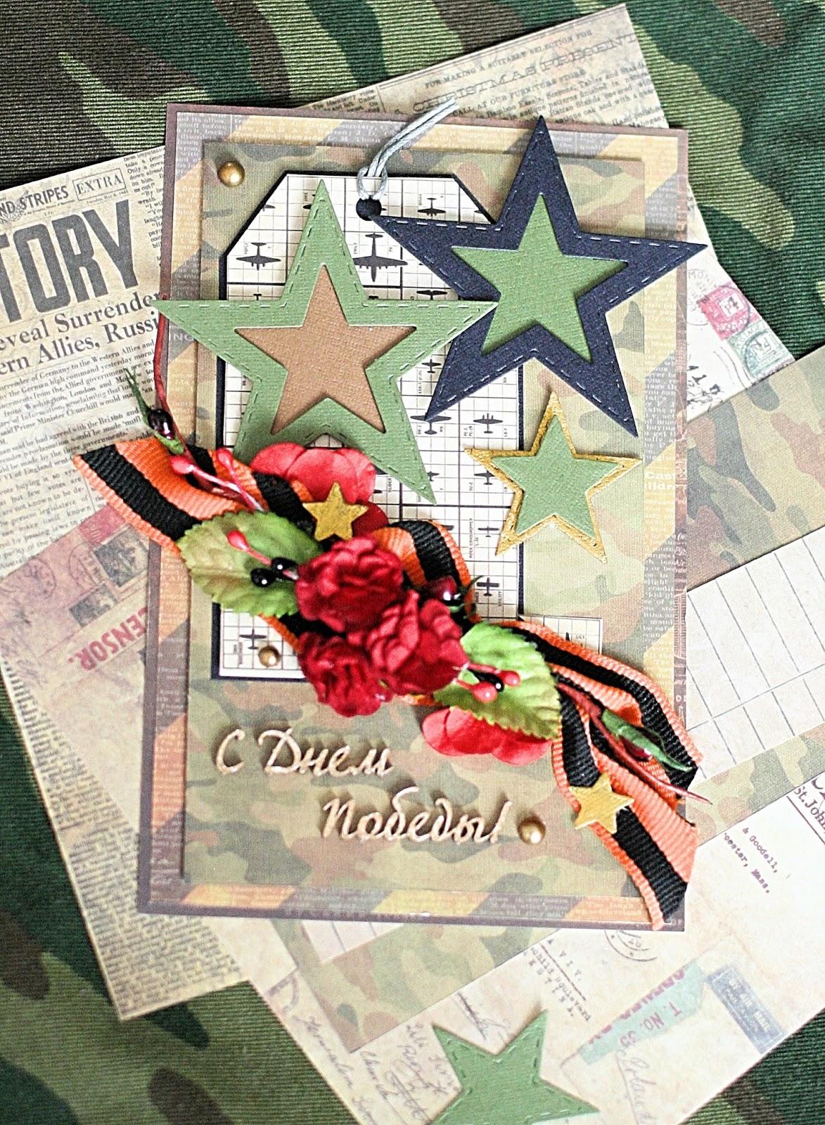 Полевое письмо открытка ветеранам