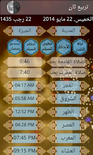 تحميل امساكية شهر رمضان Ramadan 2014 للاندرويد