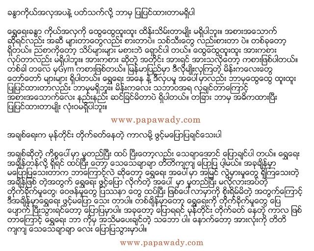 Myanmar Writer Shwe Yay Htin Htin Interview With Popular Journal Myanmar
