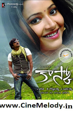 Kasko Telugu Mp3 Songs Free  Download  2009