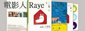 電影《十二夜》導演【Raye】專欄