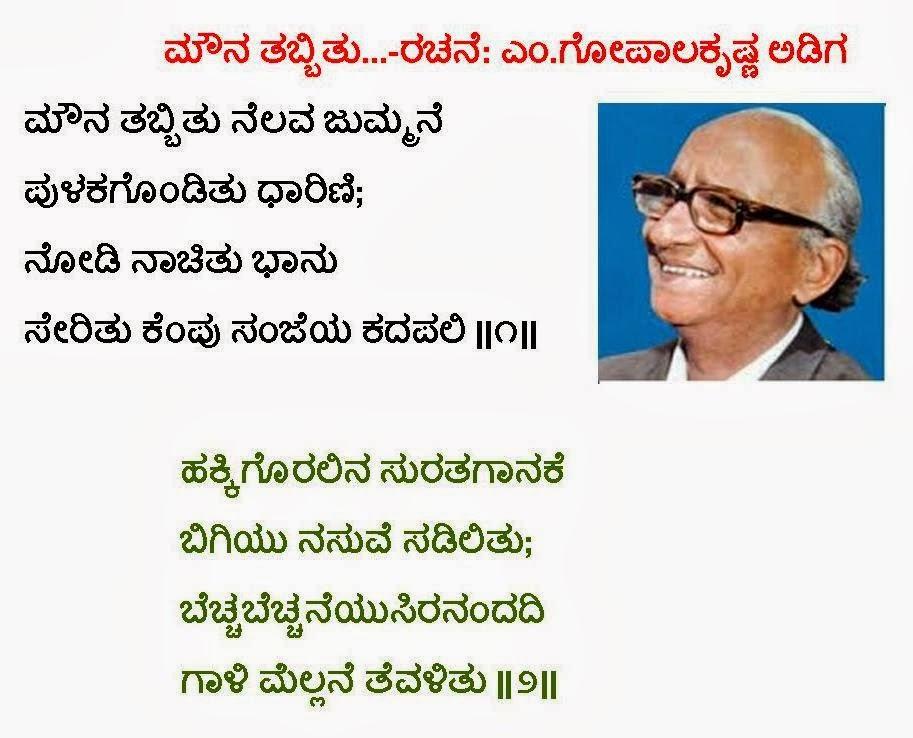 Kannada Madhura Geetegalu: Mouna tabbitu nelava jummane-Populara ...