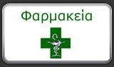 Διανυκτερεύοντα&εφημερεύοντα Φαρμακεία στην Χιο